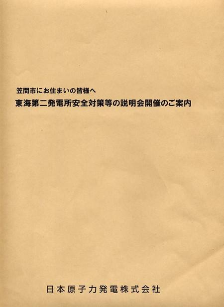 Gennpatsu1