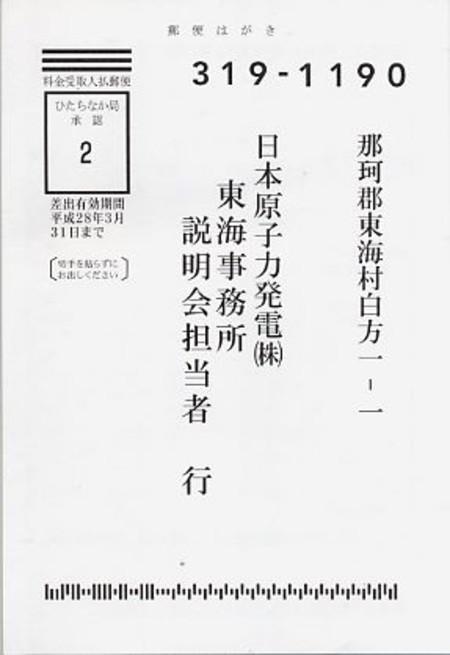 Gennpatsu3