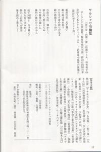 Setsumei2