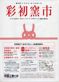 Hatsugamaichi_3