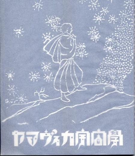 Yamada1