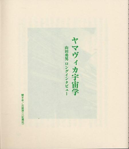 Yamada2