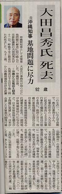Ootachiji