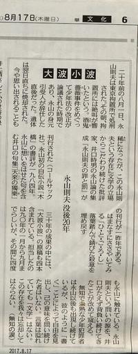 Nagayamanorio_2