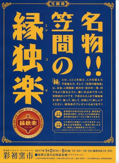 Hatsugama2_2