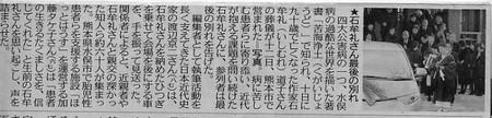 Ishimure3