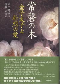 Kanekofumiko