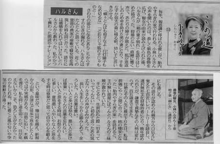Kobayashiharu_2