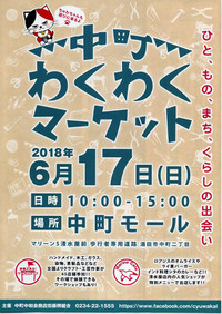 Wakuwaku_3