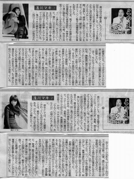 Asakawamaki_20200713084901
