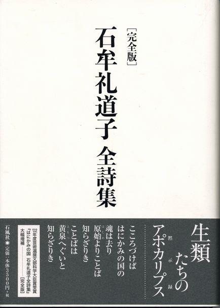 Ishimure_20200514232201
