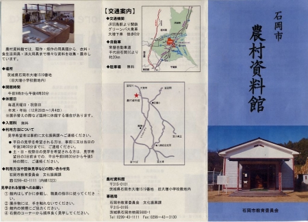 Shiryoukann